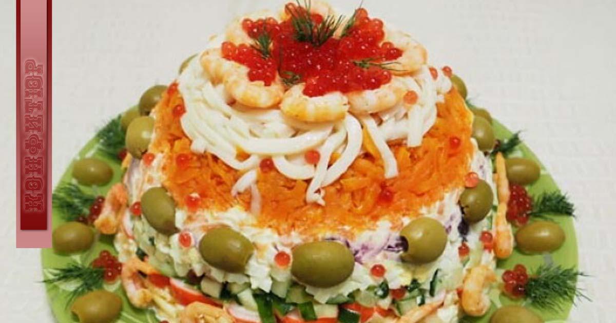 Рецепты красиво украшенных салатов с фото