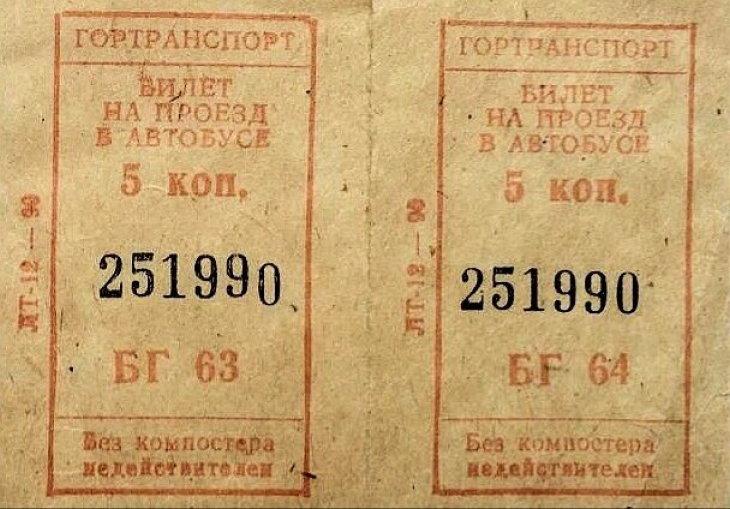 Времена СССР: билет на проезд