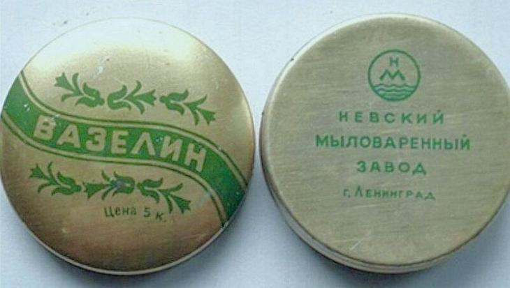 Во времена СССР 5 копеек стол вазелин